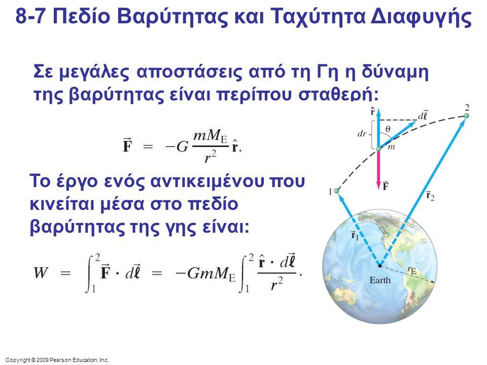 Copyright © 2009 Pearson Education, Inc. 8-7 Πεδίο Βαρύτητας και Ταχύτητα Διαφυγής Σε μεγάλες αποστάσεις από τη Γη η δύναμη της βαρύτητας είναι περίπο