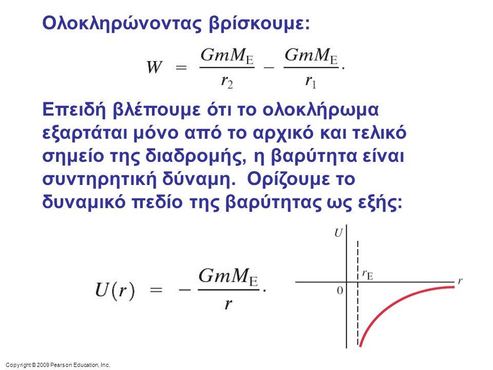 Copyright © 2009 Pearson Education, Inc. Ολοκληρώνοντας βρίσκουμε: Επειδή βλέπουμε ότι το ολοκλήρωμα εξαρτάται μόνο από το αρχικό και τελικό σημείο τη