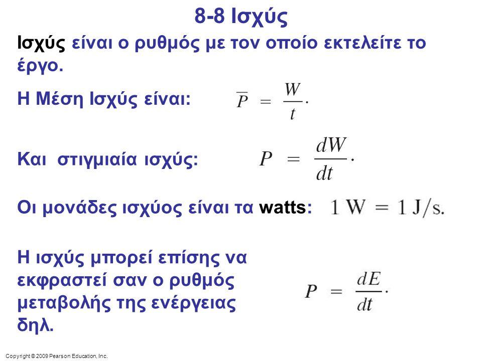Copyright © 2009 Pearson Education, Inc. 8-8 Ισχύς Οι μονάδες ισχύος είναι τα watts: Ισχύς είναι ο ρυθμός με τον οποίο εκτελείτε το έργο. Η Μέση Ισχύς