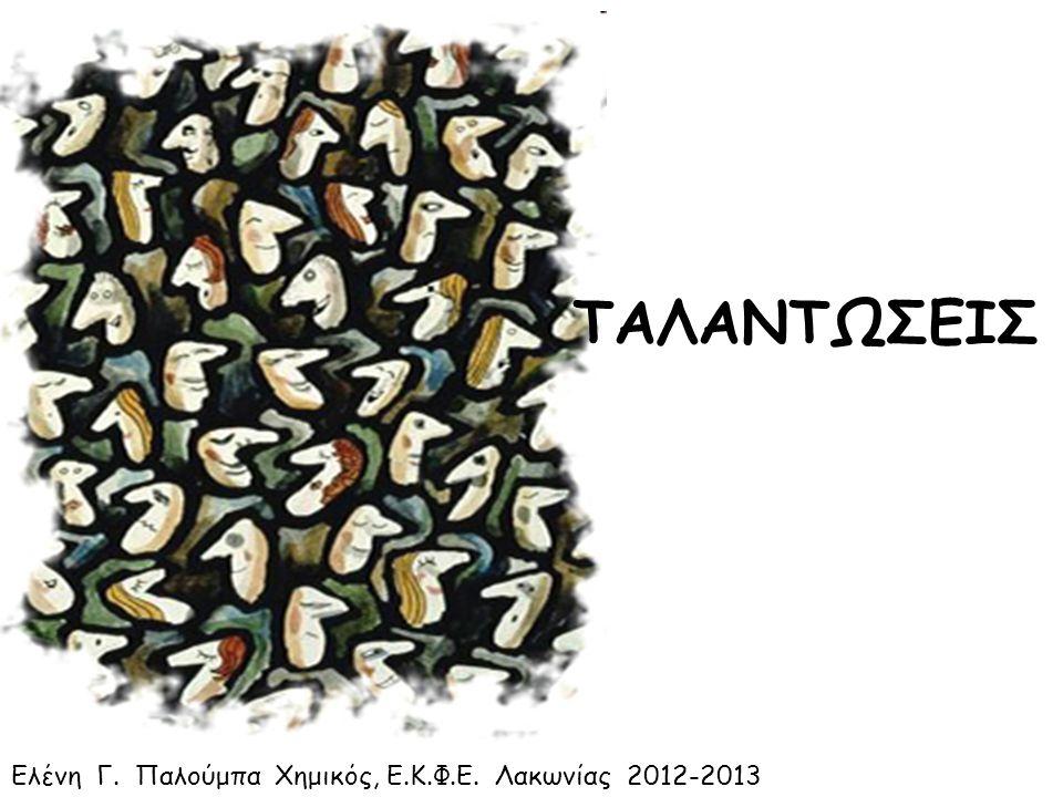 Ελένη Γ. Παλούμπα Χημικός, Ε.Κ.Φ.Ε. Λακωνίας 2012-2013 ΤΑΛΑΝΤΩΣΕΙΣ