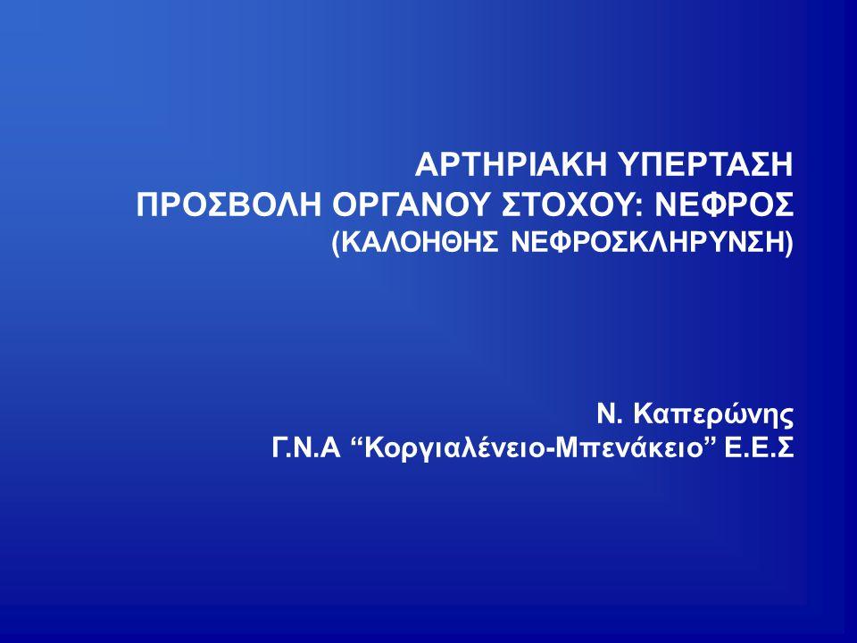 """ΑΡΤΗΡΙΑΚΗ ΥΠΕΡΤΑΣΗ ΠΡΟΣΒΟΛΗ ΟΡΓΑΝΟΥ ΣΤΟΧΟΥ: ΝΕΦΡΟΣ (ΚΑΛΟΗΘΗΣ ΝΕΦΡΟΣΚΛΗΡΥΝΣΗ) Ν. Καπερώνης Γ.Ν.Α """"Κοργιαλένειο-Μπενάκειο"""" Ε.Ε.Σ"""