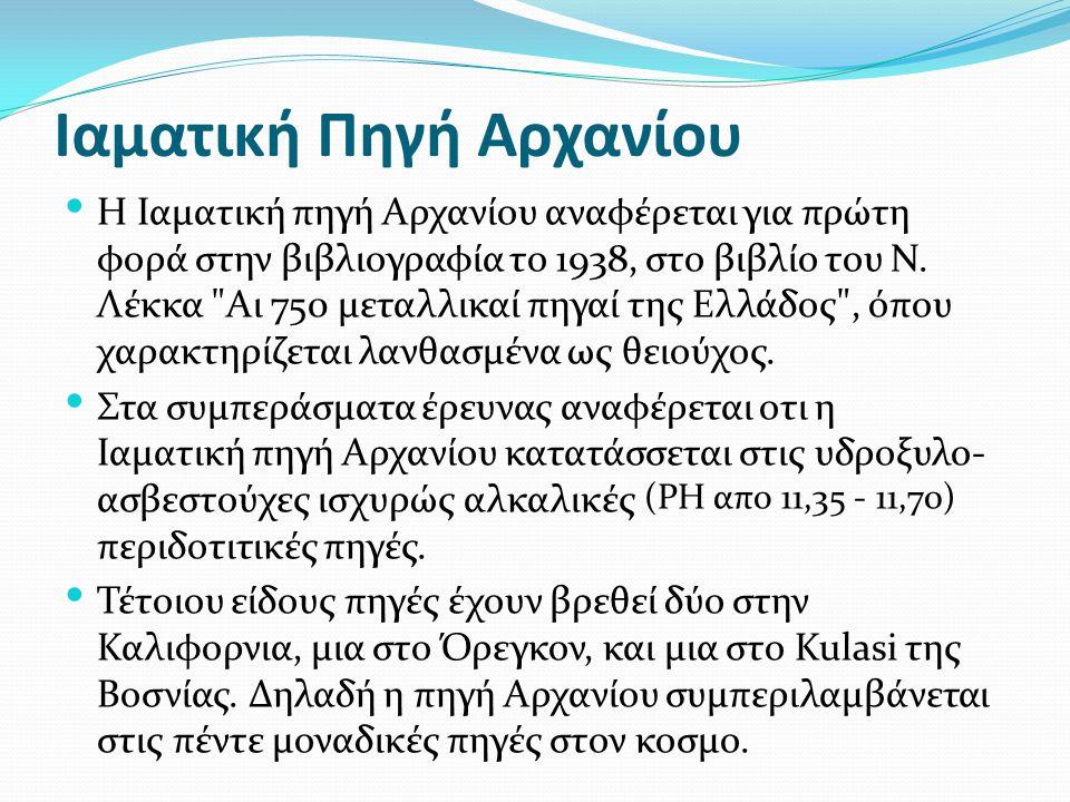 Ιαματική Πηγή Αρχανίου Η Ιαματική πηγή Αρχανίου αναφέρεται για πρώτη φορά στην βιβλιογραφία το 1938, στο βιβλίο του Ν. Λέκκα