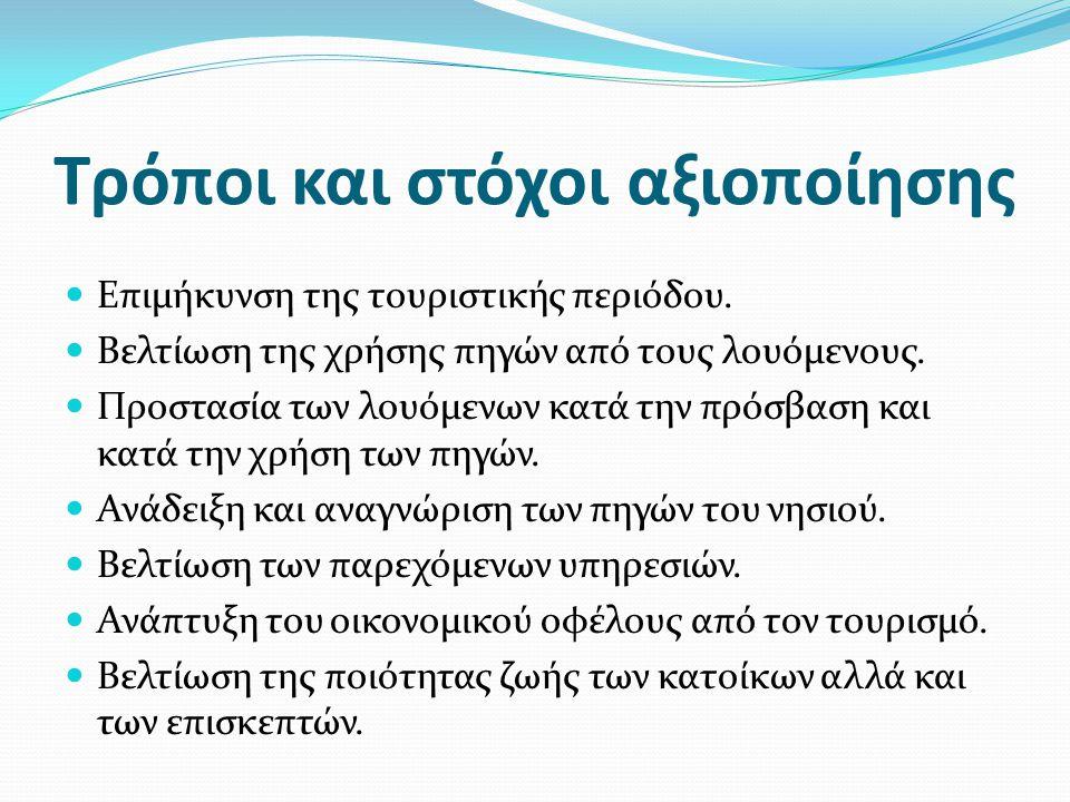 Τρόποι και στόχοι αξιοποίησης Επιµήκυνση της τουριστικής περιόδου. Βελτίωση της χρήσης πηγών από τους λουόµενους. Προστασία των λουόµενων κατά την πρό