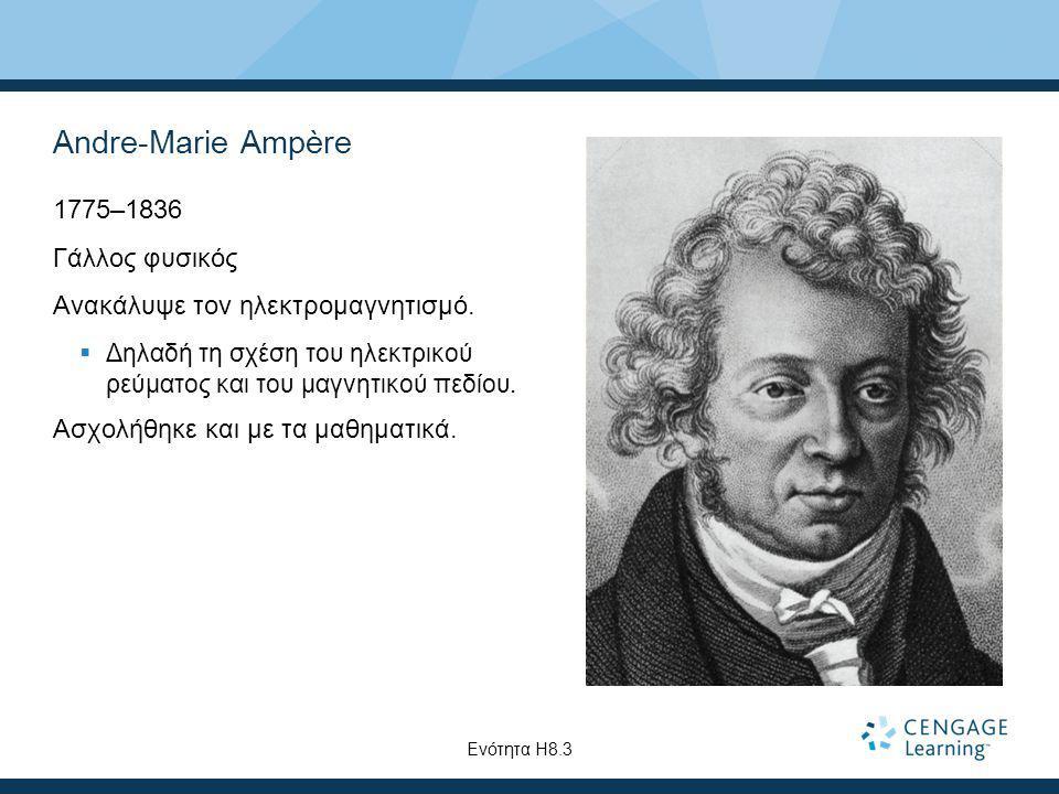 Andre-Marie Ampère 1775–1836 Γάλλος φυσικός Ανακάλυψε τον ηλεκτρομαγνητισμό.  Δηλαδή τη σχέση του ηλεκτρικού ρεύματος και του μαγνητικού πεδίου. Ασχο
