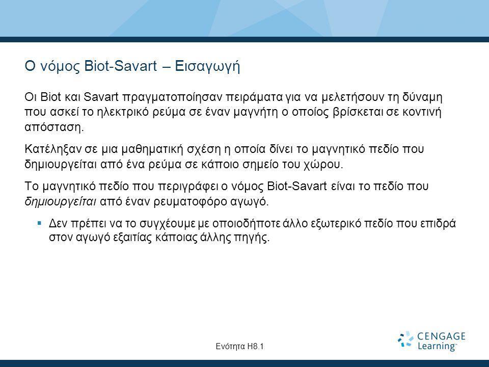 Ο νόμος Biot-Savart – Εισαγωγή Οι Biot και Savart πραγματοποίησαν πειράματα για να μελετήσουν τη δύναμη που ασκεί το ηλεκτρικό ρεύμα σε έναν μαγνήτη ο