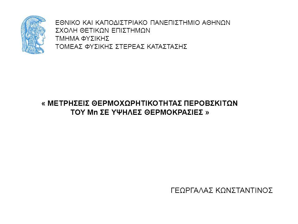 k : θερμική αγωγή T0T0 T (t) Δείγμα Δειγματοφορέας Απλή σχηματική παράσταση ενός θερμιδόμετρου Κατά την θέρμανση του συστήματος (δείγμα-δειγματοφορέας) με βάση την διατήρηση της ενέργειας: ΒΑΣΙΚΑ ΣΤΟΙΧΕΙΑ ΘΕΩΡΙΑΣ ΓΙΑ ΤΗΝ ΜΕΤΡΗΣΗ ΤΗΣ ΘΕΡΜΟΧΩΡΗΤΙΚΟΤΗΤΑΣ C tot (T) Μετά την θέρμανση: Στην περίπτωση που ο χρόνος εφησύχασης είναι μικρός (μη αμελητέες θερμικές απώλειες) για την μέτρηση της C tot εφαρμόζεται η μέθοδος της εφησύχασης (relaxation technique)