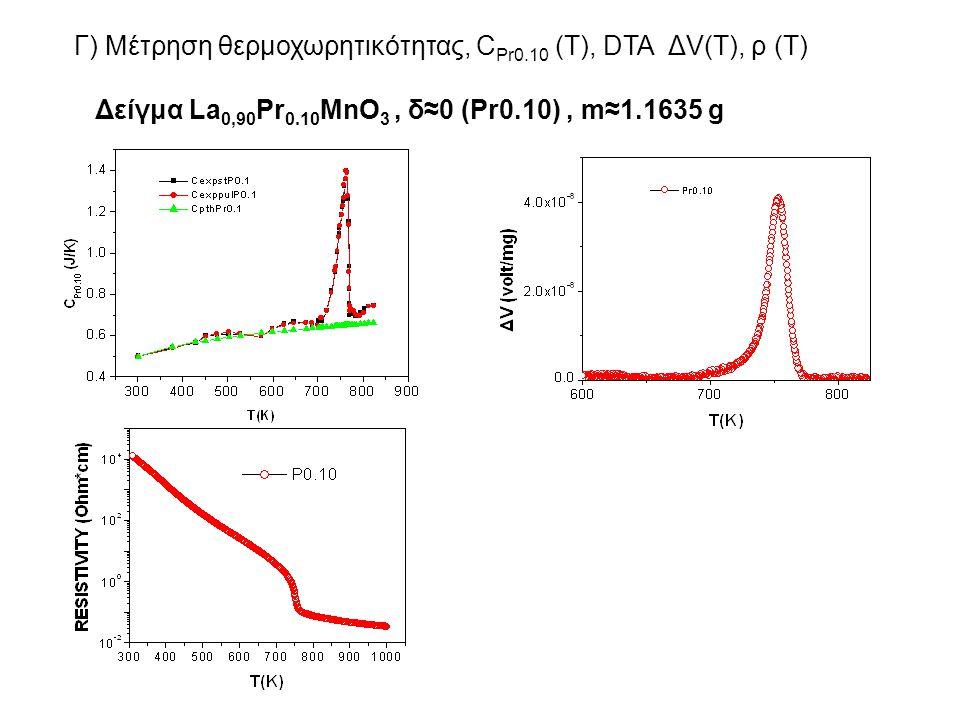 Γ) Μέτρηση θερμοχωρητικότητας, C Pr0.10 (T), DTA ΔV(T), ρ (T) Δείγμα La 0,90 Pr 0.10 MnO 3, δ≈0 (Pr0.10), m≈1.1635 g
