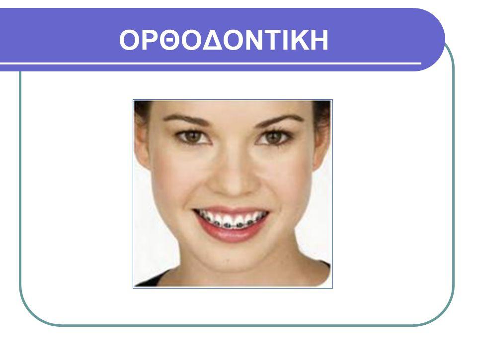ΟΡΙΣΜΟΣ - ΣΚΟΠΟΣ Η ορθοδοντική είναι ειδικότητα της οδοντιατρικής.