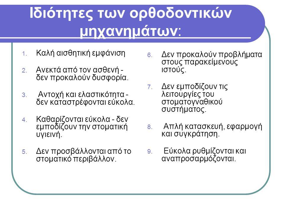 Ιδιότητες των ορθοδοντικών μηχανημάτων: 1.Καλή αισθητική εμφάνιση 2.