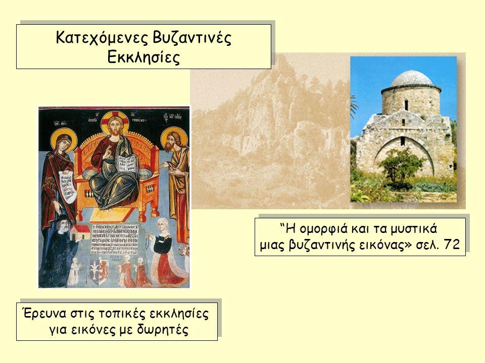 Έρευνα στις τοπικές εκκλησίες για εικόνες με δωρητές Έρευνα στις τοπικές εκκλησίες για εικόνες με δωρητές Κατεχόμενες Βυζαντινές Εκκλησίες Η ομορφιά και τα μυστικά μιας βυζαντινής εικόνας» σελ.