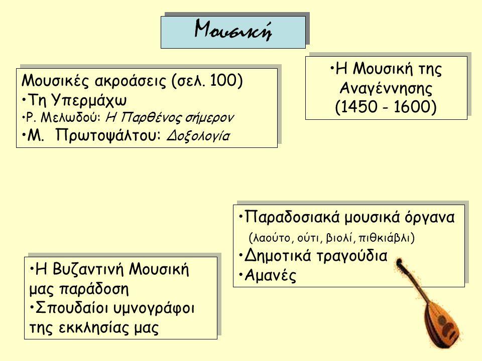 Μουσική Η Μουσική της Αναγέννησης (1450 - 1600) Η Μουσική της Αναγέννησης (1450 - 1600) Η Βυζαντινή Μουσική μας παράδοση Σπουδαίοι υμνογράφοι της εκκλησίας μας Η Βυζαντινή Μουσική μας παράδοση Σπουδαίοι υμνογράφοι της εκκλησίας μας Μουσικές ακροάσεις (σελ.