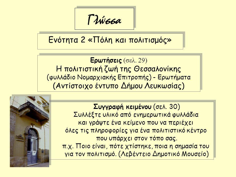 Ενότητα 2 «Πόλη και πολιτισμός» Γλώσσα Ερωτήσεις (σελ.
