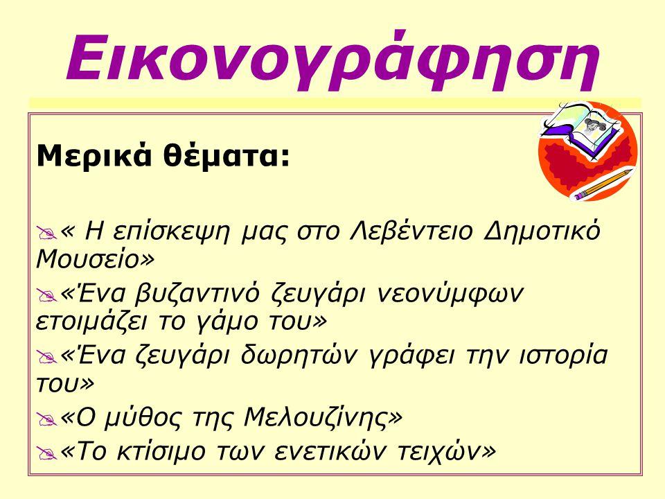 Εικονογράφηση Μερικά θέματα:  « Η επίσκεψη μας στο Λεβέντειο Δημοτικό Μουσείο»  «Ένα βυζαντινό ζευγάρι νεονύμφων ετοιμάζει το γάμο του»  «Ένα ζευγάρι δωρητών γράφει την ιστορία του»  «Ο μύθος της Μελουζίνης»  «Το κτίσιμο των ενετικών τειχών»