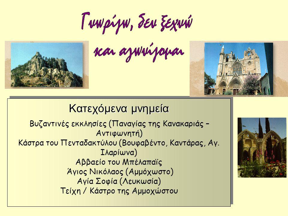 Κατεχόμενα μνημεία Κατεχόμενα μνημεία Βυζαντινές εκκλησίες (Παναγίας της Κανακαριάς – Αντιφωνητή) Κάστρα του Πενταδακτύλου (Βουφαβέντο, Καντάρας, Αγ.