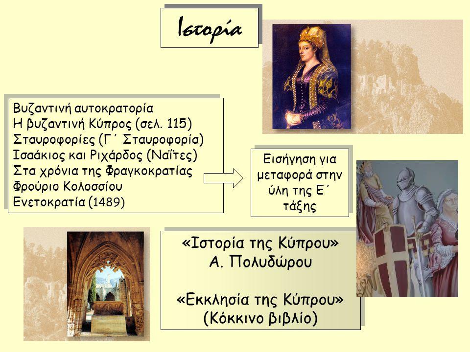 Βυζαντινή αυτοκρατορία Η βυζαντινή Κύπρος (σελ.
