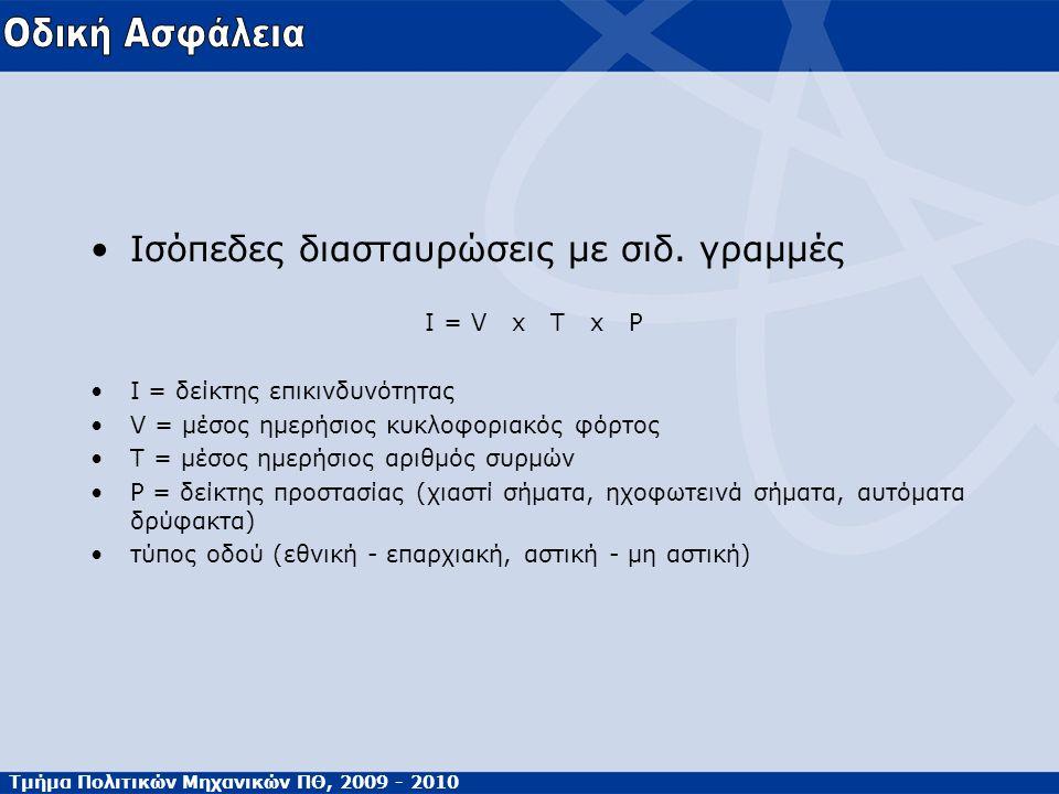 Τμήμα Πολιτικών Μηχανικών ΠΘ, 2009 - 2010 Ισόπεδες διασταυρώσεις με σιδ.