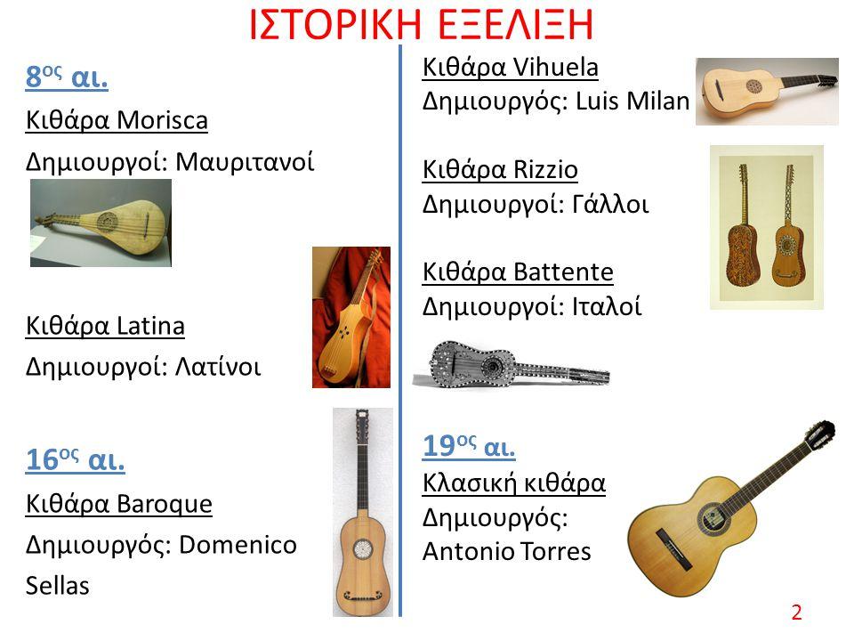 ΙΣΤΟΡΙΚΗ ΕΞΕΛΙΞΗ 8 ος αι. Κιθάρα Morisca Δημιουργοί: Μαυριτανοί Κιθάρα Latina Δημιουργοί: Λατίνοι 16 ος αι. Κιθάρα Baroque Δημιουργός: Domenico Sellas