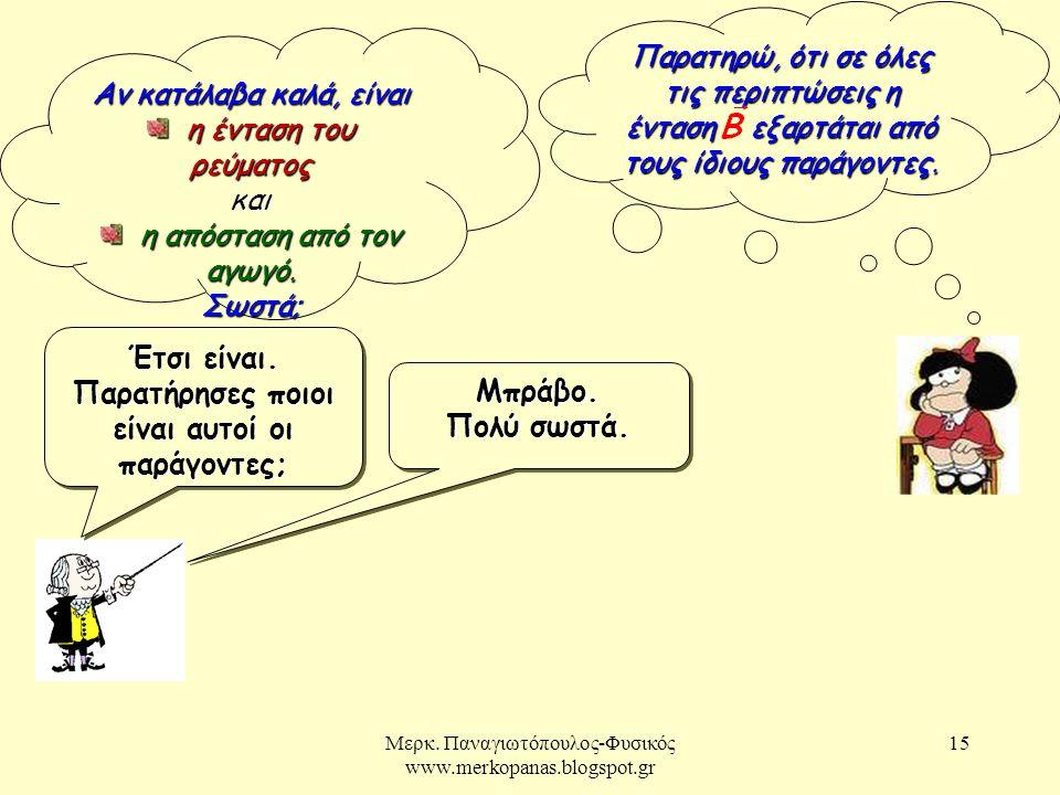 Μερκ.Παναγιωτόπουλος-Φυσικός www.merkopanas.blogspot.gr 15 Έτσι είναι.