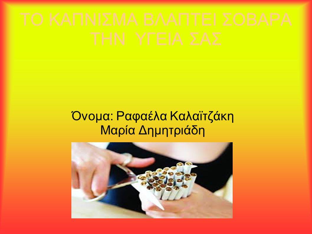 ΠΕΡΙΕΧΟΜΕΝΑ Μερικοί τρόποι για να κόψετε το κάπνισμα Τρόποι για να κόψεις το τσιγαρο Κανόνες για το κάπνισμα Γιατί καπνίζουν οι νέοι Από που προήλθε το τσιγαρο Τα αποτελέσματα για αυτούς που έκοψαν το κάπνισμα Συμπέρασμα...