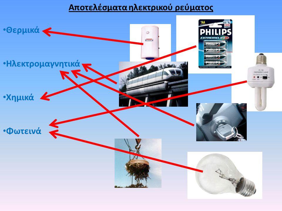 Ανακεφαλαίωση Το ηλεκτρικό ρεύμα είναι η προσανατολισμένη κίνηση των ελεύθερων ηλεκτρονίων ή γενικά των φορτίων Για να υπάρχει ηλεκτρικό ρεύμα είναι απαραίτητη η ύπαρξη μιας ηλεκτρικής πηγής Κάθε ηλεκτρική πηγή έχει δύο αντίθετους ηλεκτρικούς πόλους, έναν θετικό και έναν αρνητικό.