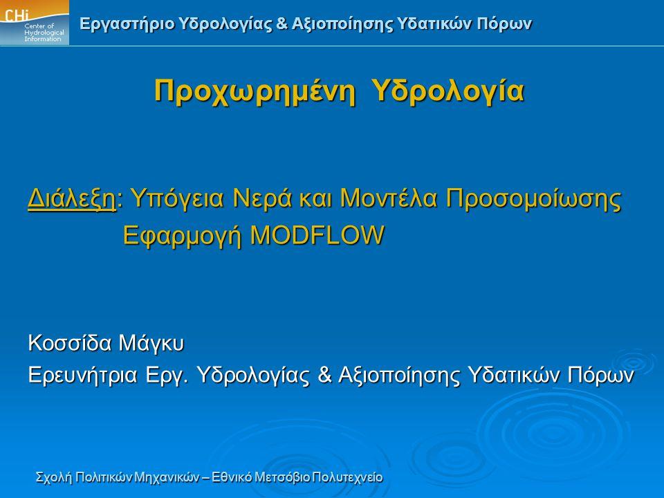 Εργαστήριο Υδρολογίας & Αξιοποίησης Υδατικών Πόρων Σχολή Πολιτικών Μηχανικών – Εθνικό Μετσόβιο Πολυτεχνείο Προχωρημένη Υδρολογία Διάλεξη: Υπόγεια Νερά