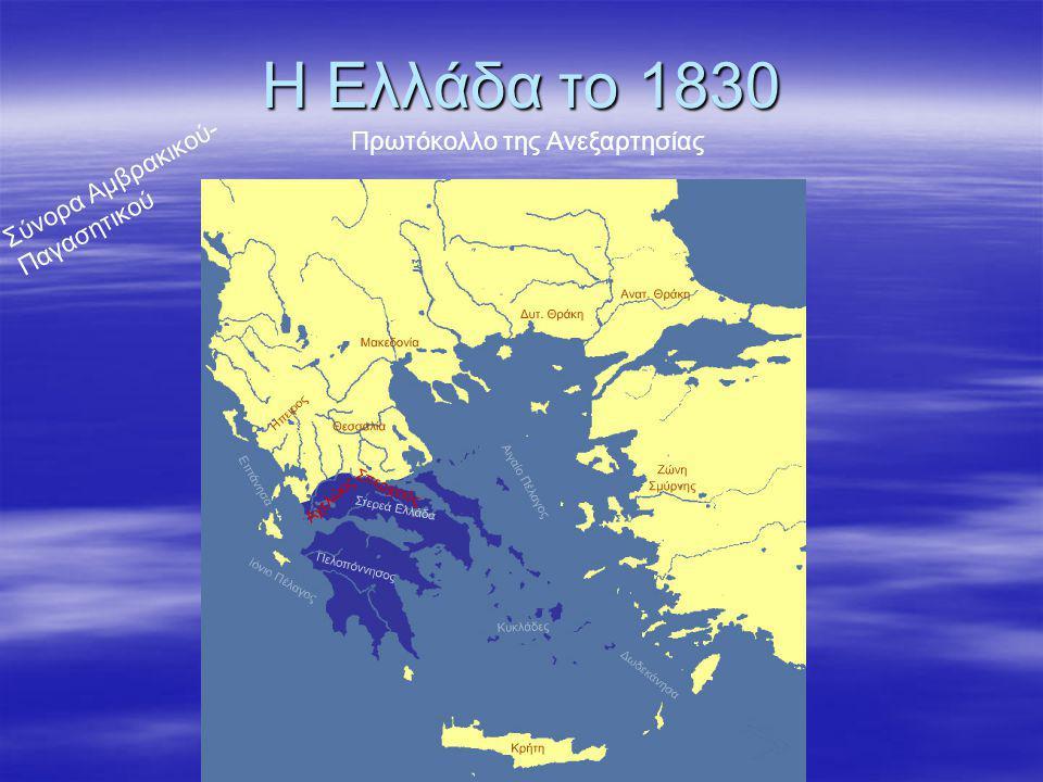 Η Ελλάδα το 1830 Πρωτόκολλο της Ανεξαρτησίας Σύνορα Αμβρακικού- Παγασητικού