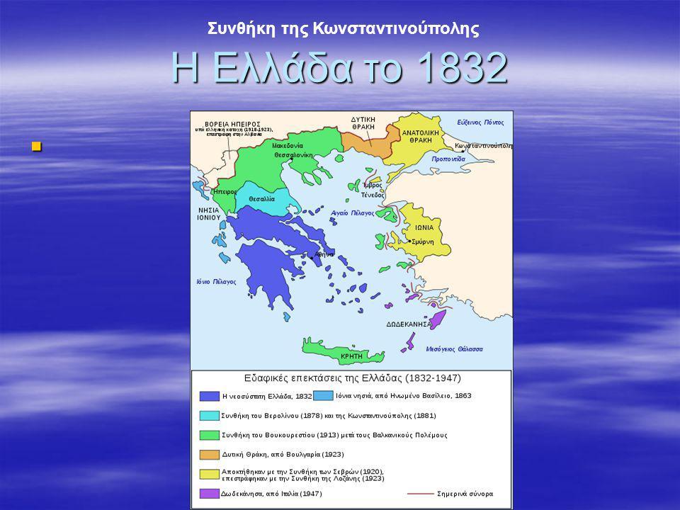 Η Ελλάδα το 1832  Συνθήκη της Κωνσταντινούπολης