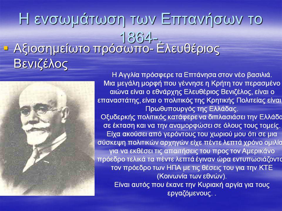 1881 – Ελλάδα- συμφωνία- συνθήκες 1881 – Ελλάδα- συμφωνία- συνθήκες  Η Συμφωνία Κωνσταντινούπολης (1881) ήταν διμερής συμφωνία μεταξύ Ελλάδας και Οθωμανικής Αυτοκρατορίας που συνομολογήθηκε τελικά στις 28 Μαρτίου του 1881 στη Κωνσταντινούπολη, ημερομηνία της τελευταίας συνεδρίασης όπου και καθορίστηκε μεταξύ των δύο Βασιλείων η γραμμή των νέων συνόρων.
