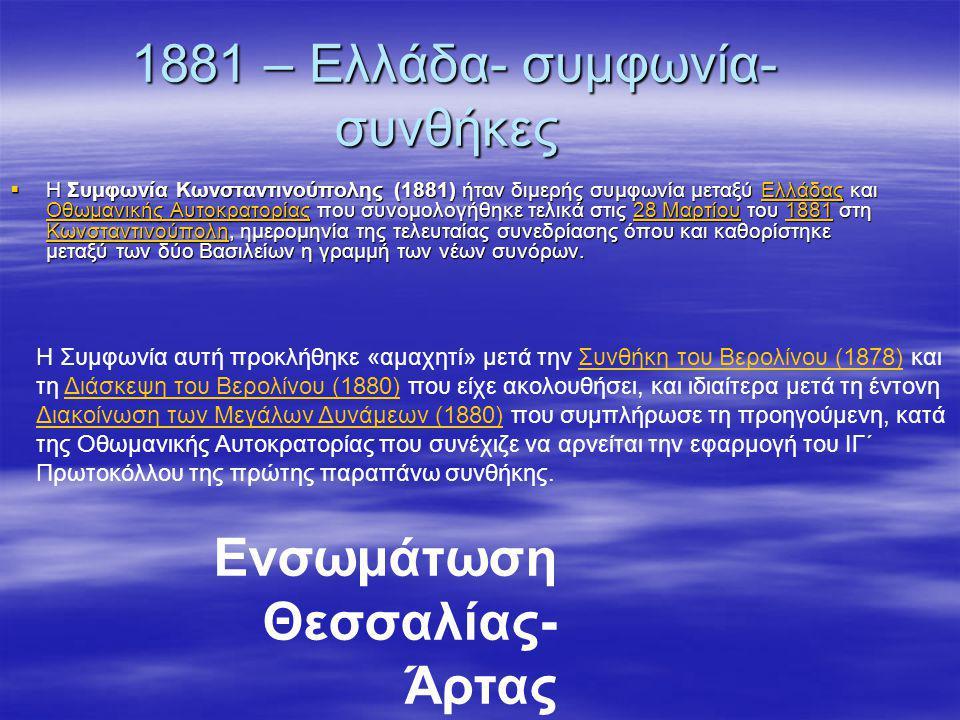 1913  Κρήτη σύμφωνα με τη Συνθήκη Λονδίνου (1913) είχε παραχωρηθεί από την Οθωμανική Αυτοκρατορία σε όλους τους νικητές του Α Βαλκανικού Πολέμου.