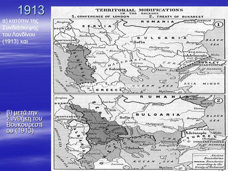 1913  β) μετά την Συνθήκη του Βουκουρεστί ου (1913) α) κατόπιν της Συνδιάσκεψης του Λονδίνου (1913) και Χάρτης των Βαλκανίων