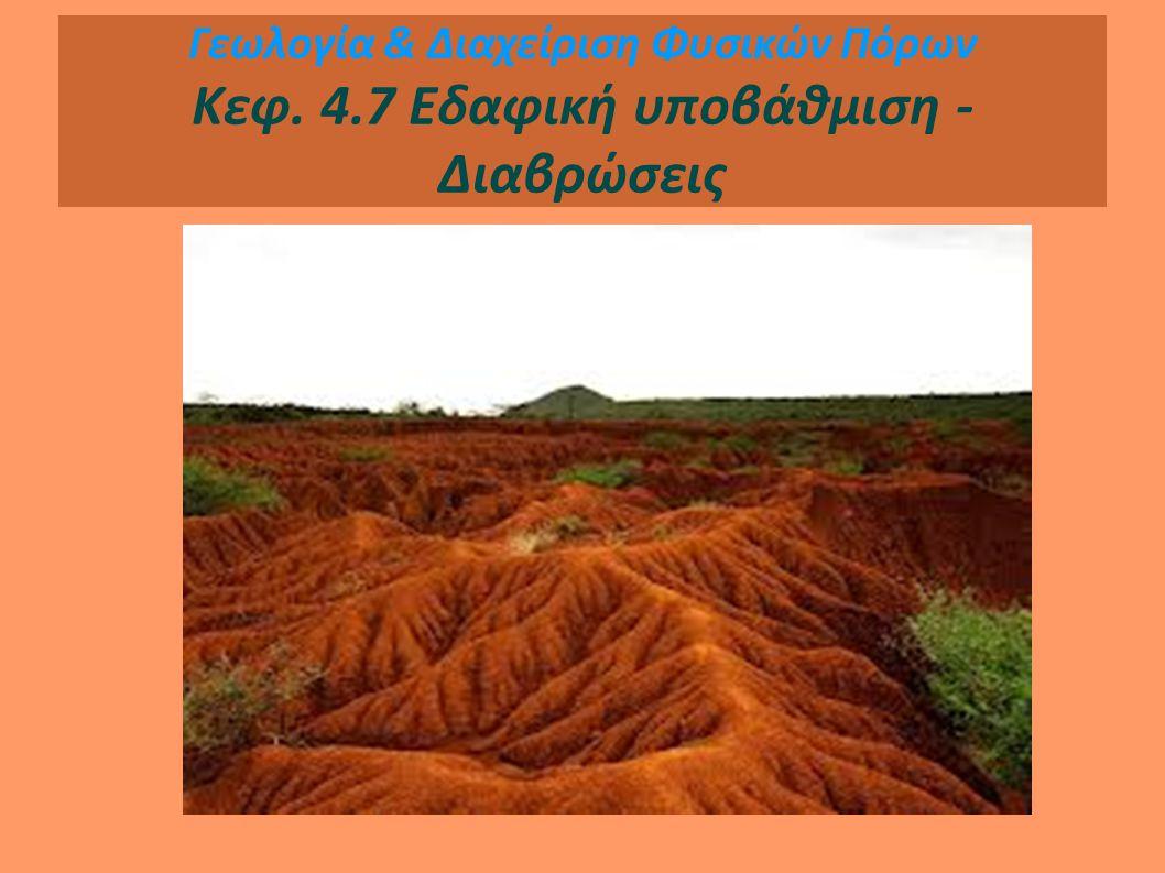 Γεωλογία & Διαχείριση Φυσικών Πόρων Κεφ. 4.7 Εδαφική υποβάθμιση - Διαβρώσεις