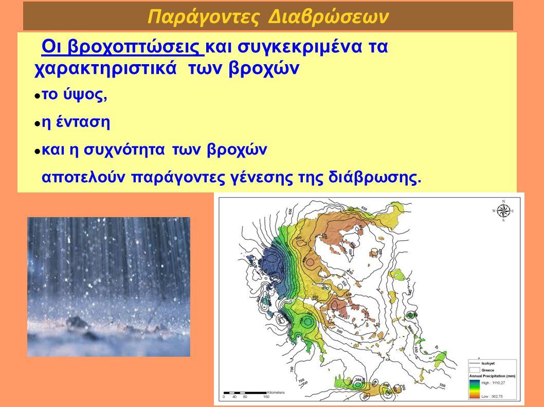Παράγοντες Διαβρώσεων Οι βροχοπτώσεις και συγκεκριμένα τα χαρακτηριστικά των βροχών το ύψος, η ένταση και η συχνότητα των βροχών αποτελούν παράγοντες