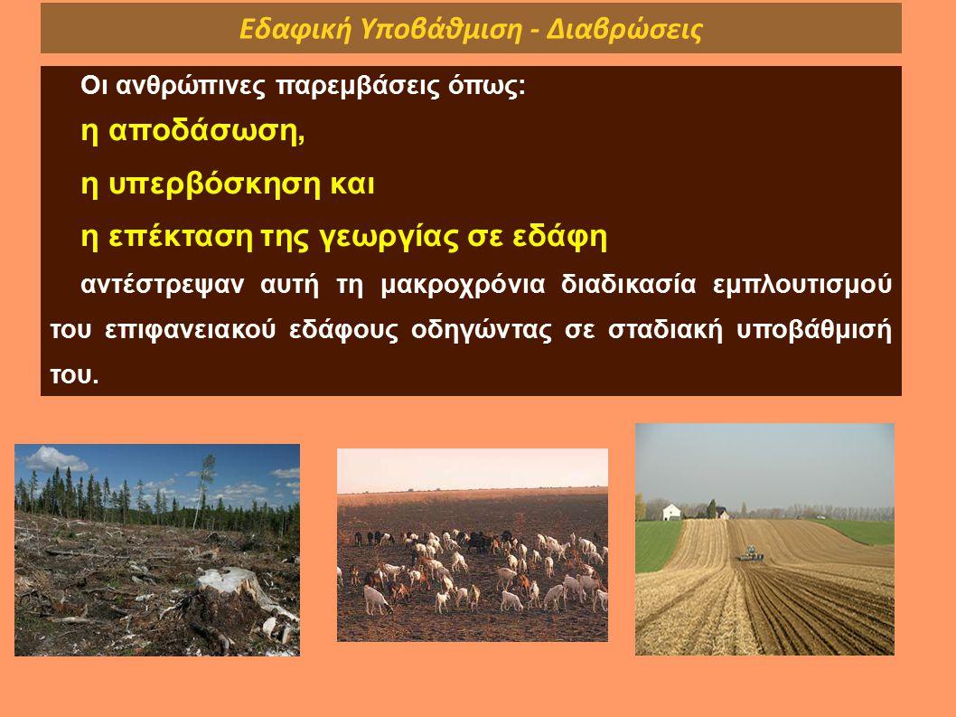 Οι ανθρώπινες παρεμβάσεις όπως: η αποδάσωση, η υπερβόσκηση και η επέκταση της γεωργίας σε εδάφη αντέστρεψαν αυτή τη μακροχρόνια διαδικασία εμπλουτισμο