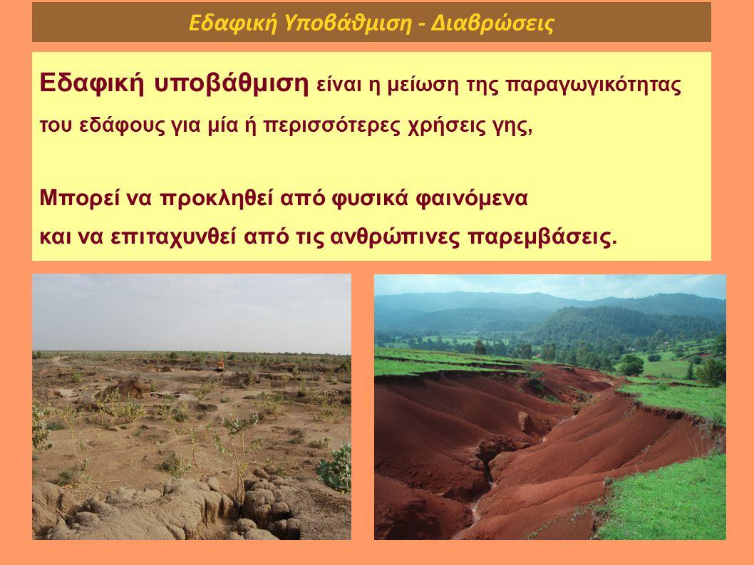 Εδαφική Υποβάθμιση - Διαβρώσεις Εδαφική υποβάθμιση είναι η μείωση της παραγωγικότητας του εδάφους για μία ή περισσότερες χρήσεις γης, Μπορεί να προκλη