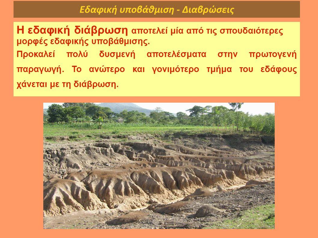 Εδαφική υποβάθμιση - Διαβρώσεις Η εδαφική διάβρωση αποτελεί μία από τις σπουδαιότερες μορφές εδαφικής υποβάθμισης. Προκαλεί πολύ δυσμενή αποτελέσματα