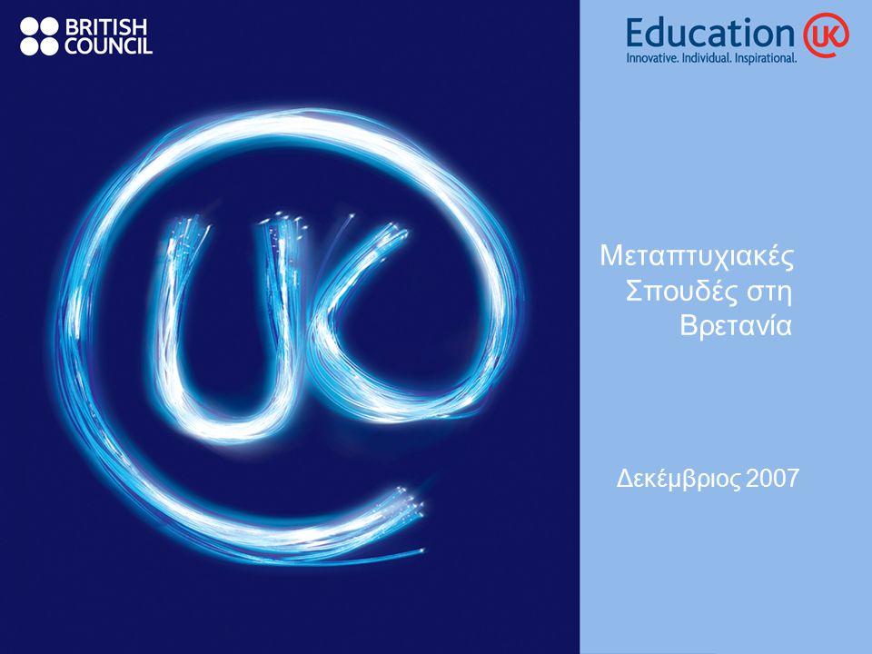 Μεταπτυχιακές Σπουδές στη Βρετανία Δεκέμβριος 2007