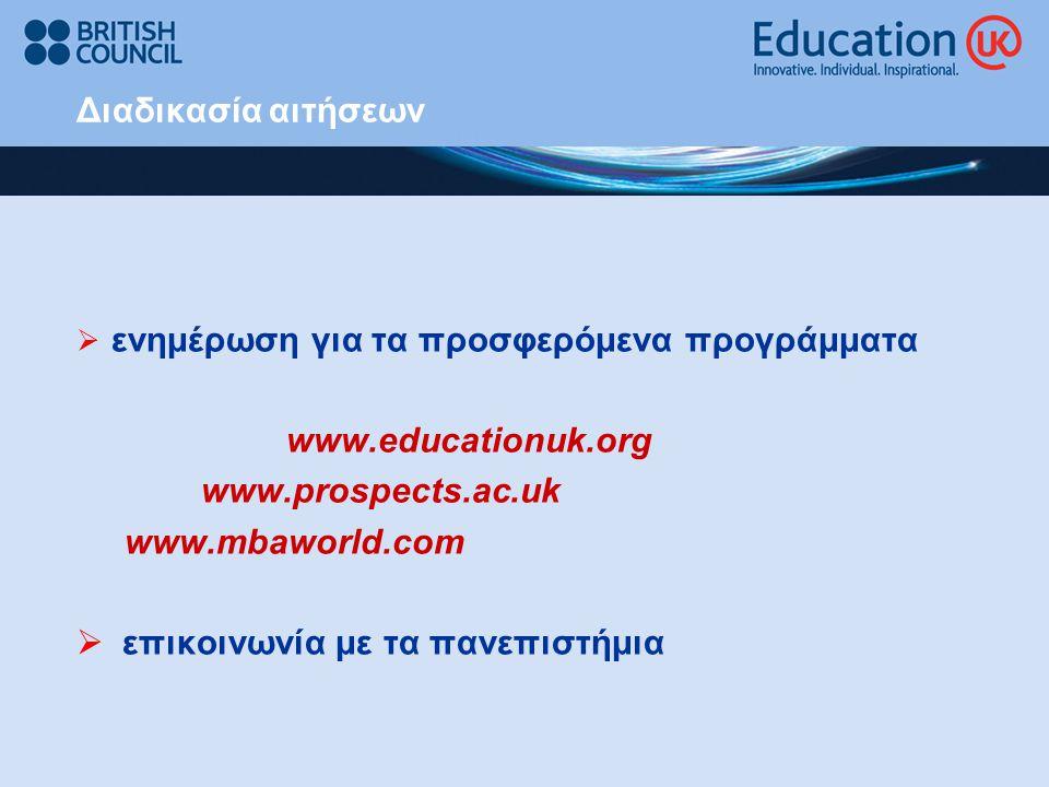Διαδικασία αιτήσεων  ενημέρωση για τα προσφερόμενα προγράμματα www.educationuk.org www.prospects.ac.uk www.mbaworld.com  επικοινωνία με τα πανεπιστή