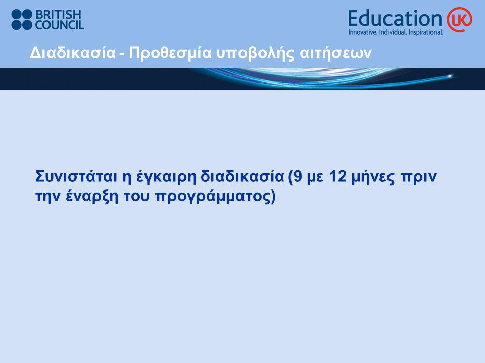 Διαδικασία - Προθεσμία υποβολής αιτήσεων Συνιστάται η έγκαιρη διαδικασία (9 με 12 μήνες πριν την έναρξη του προγράμματος)