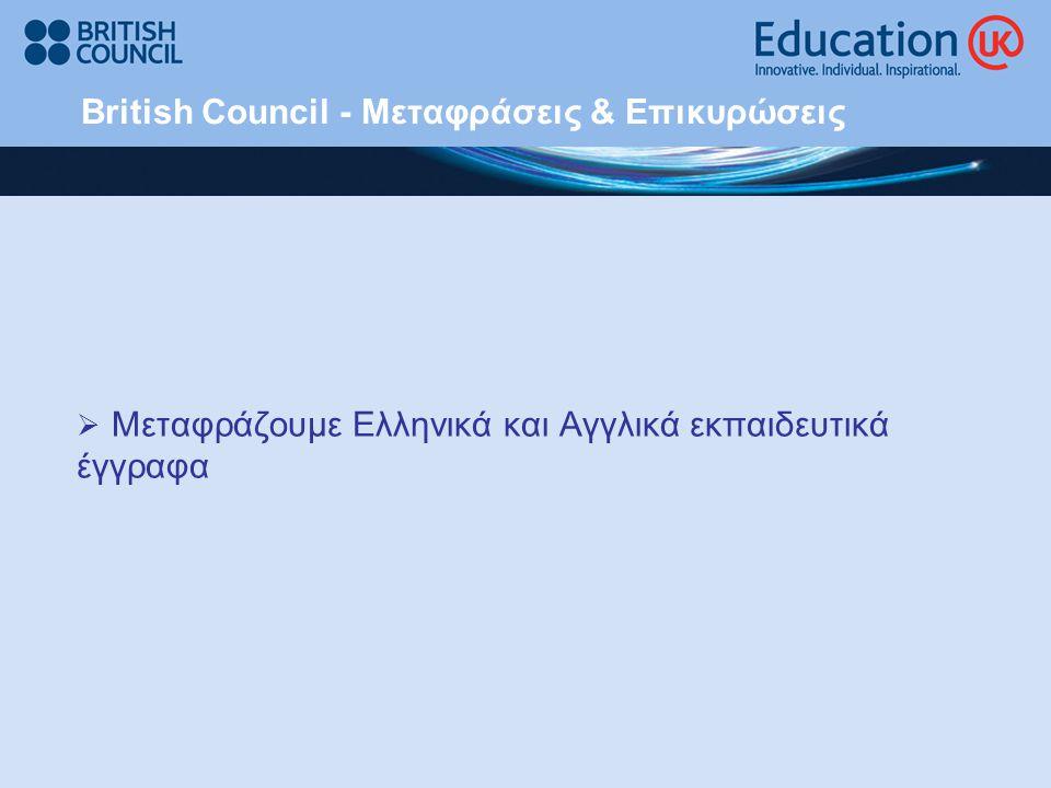 British Council - Μεταφράσεις & Επικυρώσεις  Μεταφράζουμε Ελληνικά και Αγγλικά εκπαιδευτικά έγγραφα