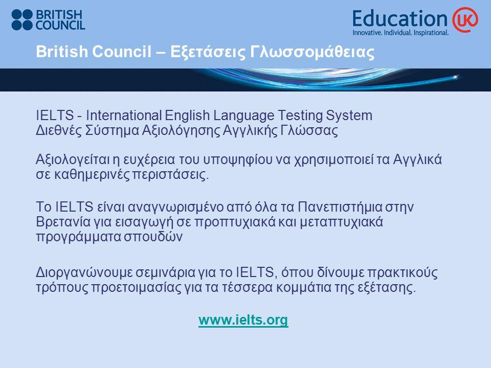 British Council – Εξετάσεις Γλωσσομάθειας IELTS - International English Language Testing System Διεθνές Σύστημα Αξιολόγησης Αγγλικής Γλώσσας Αξιολογεί