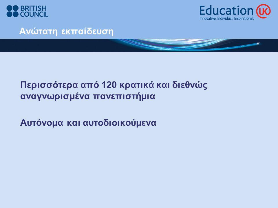 Ανώτατη εκπαίδευση Περισσότερα από 120 κρατικά και διεθνώς αναγνωρισμένα πανεπιστήμια Αυτόνομα και αυτοδιοικούμενα