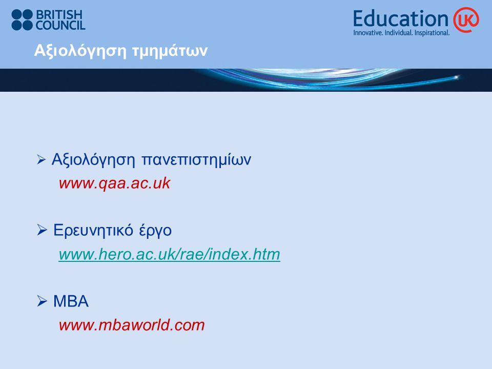 Αξιολόγηση τμημάτων  Αξιολόγηση πανεπιστημίων www.qaa.ac.uk  Ερευνητικό έργο www.hero.ac.uk/rae/index.htm  MBA www.mbaworld.com