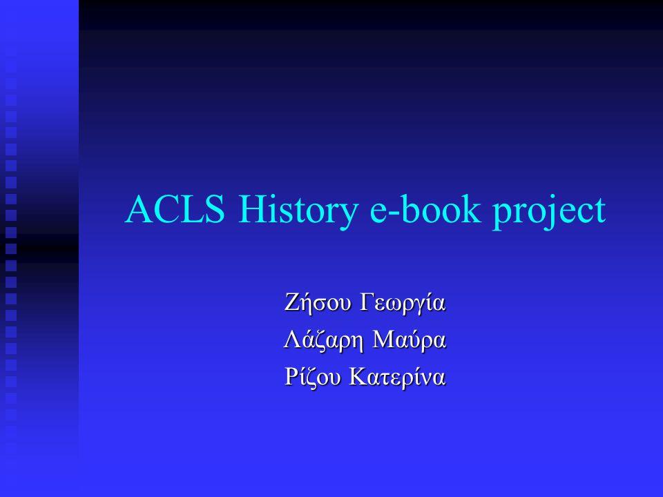 Λίγα λόγια για το πρόγραμμα Το πρόγραμμα Ηλεκτρονικών βιβλίων Ιστορίας (ΗΕΒ) του ACLS είναι μια συλλογή που περιέχει περισσότερα από 1000 βιβλία στον τομέα της Ιστορίας, τα οποία συνίστανται και εξετάζονται από ιστορικούς και παρέχει ελεύθερη πρόσβαση σε όλους τους χρήστες.