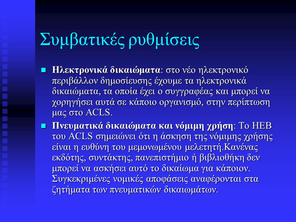 Συμβατικές ρυθμίσεις Ηλεκτρονικά δικαιώματα: στο νέο ηλεκτρονικό περιβάλλον δημοσίευσης έχουμε τα ηλεκτρονικά δικαιώματα, τα οποία έχει ο συγγραφέας και μπορεί να χορηγήσει αυτά σε κάποιο οργανισμό, στην περίπτωση μας στο ACLS.