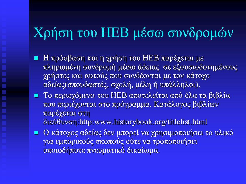 Χρήση του HEB μέσω συνδρομών Η πρόσβαση και η χρήση του HEB παρέχεται με πληρωμένη συνδρομή μέσω άδειας σε εξουσιοδοτημένους χρήστες και αυτούς που συνδέονται με τον κάτοχο αδείας(σπουδαστές, σχολή, μέλη ή υπάλληλοι).