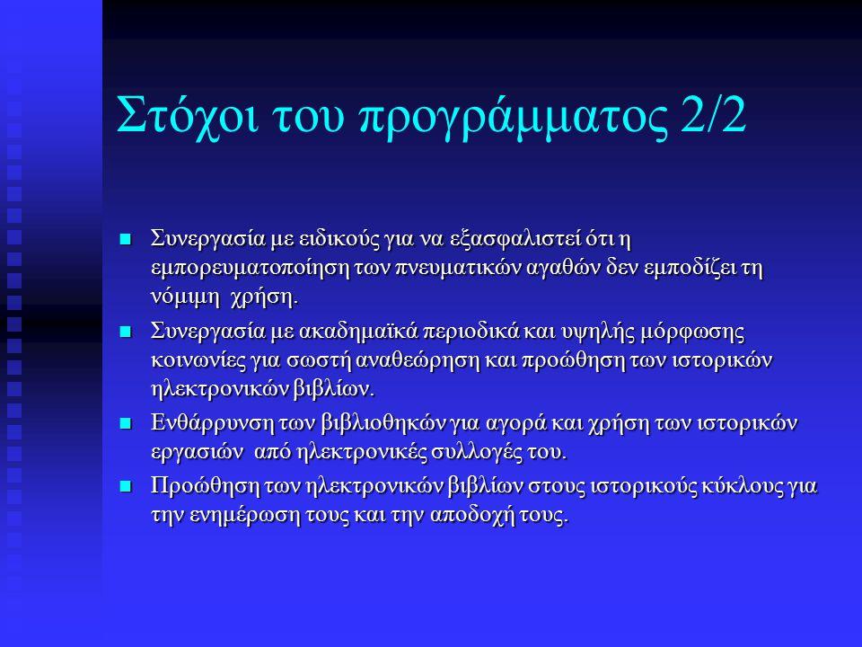 Οφέλη του προγράμματος Μια περιεκτική αναθεωρημένη συλλογή Μια περιεκτική αναθεωρημένη συλλογή Πλήρες κείμενο Πλήρες κείμενο Πλήρως ενσωματωμένο, cross-searchable σχήμα Πλήρως ενσωματωμένο, cross-searchable σχήμα Παγκόσμια και 24ώρη πρόσβαση σε όλα τα μέλη της Παν/μιακής κοινότητας Παγκόσμια και 24ώρη πρόσβαση σε όλα τα μέλη της Παν/μιακής κοινότητας Απεριόριστη χρήση Απεριόριστη χρήση Ακριβή αποτελέσματα αναζήτησης Ακριβή αποτελέσματα αναζήτησης Έγγραφα Marc και στατιστικές για χρήση Έγγραφα Marc και στατιστικές για χρήση