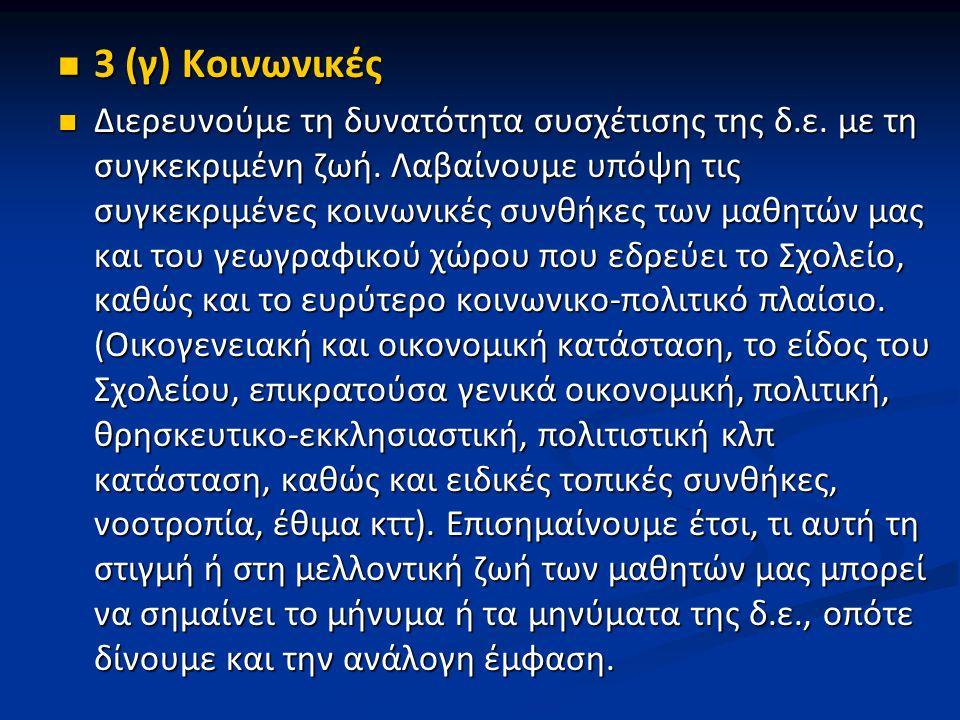 3 (γ) Κοινωνικές 3 (γ) Κοινωνικές Διερευνούμε τη δυνατότητα συσχέτισης της δ.ε.
