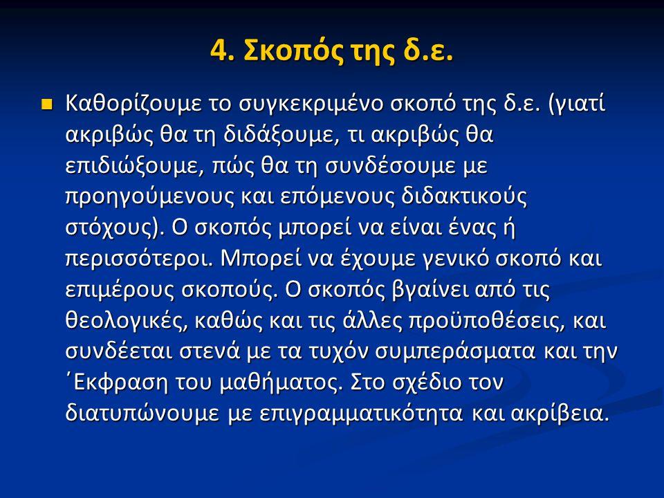 4. Σκοπός της δ.ε. Καθορίζουμε το συγκεκριμένο σκοπό της δ.ε.