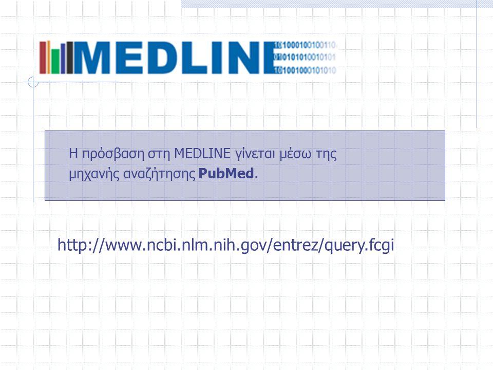 Η πρόσβαση στη MEDLINE γίνεται μέσω της μηχανής αναζήτησης PubMed. http://www.ncbi.nlm.nih.gov/entrez/query.fcgi