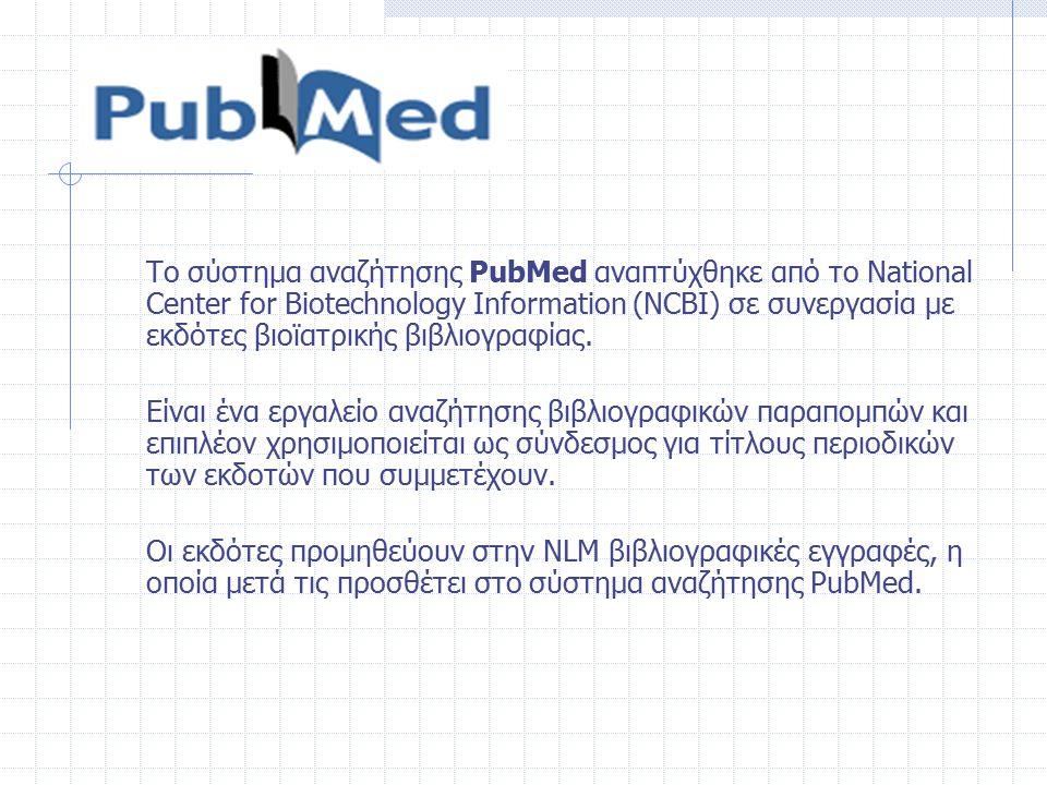 Το σύστημα αναζήτησης PubMed αναπτύχθηκε από το National Center for Biotechnology Information (NCBI) σε συνεργασία με εκδότες βιοϊατρικής βιβλιογραφία